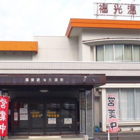 Ryokan Fukumistu-onsen