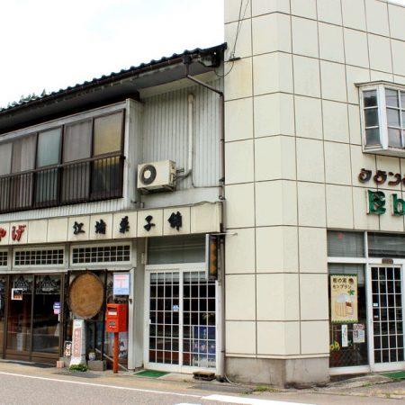 Ebata Shoten