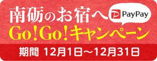 南砺のお宿へGo!Go!キャンペーン