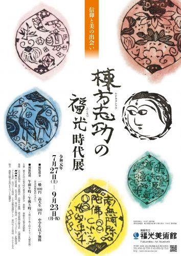緑の森のコンサート 津軽幻想「善知鳥ものがたり」 @ 福光美術館