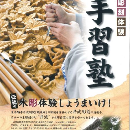 木彫手習塾(井波彫刻組合)