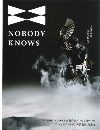NOBODY KNOWS 南砺公演/いなみ灯りアート @ 井波別院瑞泉寺