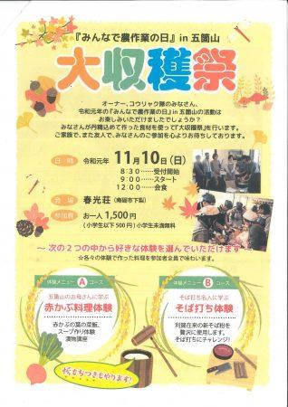 みんなで農作業の日IN五箇山「大収穫祭」 @ 春光荘