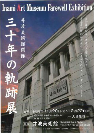 井波美術館閉館~三十年の軌跡展~ @ 井波美術館