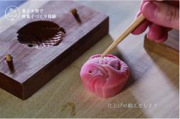 菓子木型で和菓子づくり体験(体験工程篇)