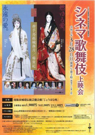 【城端】シネマ歌舞伎上映会 @ 南砺市城端伝統芸能会館「じょうはな座」
