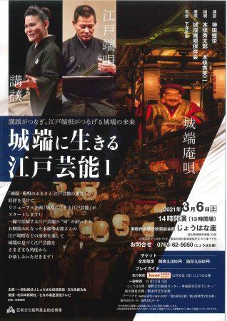 【城端】城端に生きる江戸芸能1 @ 南砺市城端伝統芸能会館「じょうはな座」