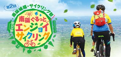 南砺城端・サイクリング祭 @ 富山県南砺市
